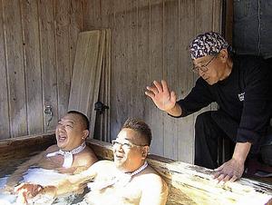 「サンドのお風呂いただきます」から