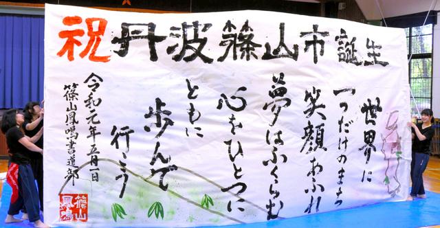 黒豆の産地、丹波篠山市に市名変更 改元効果で節約も:朝日 ...
