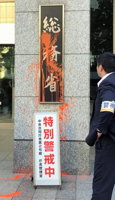 総務省の看板に塗料 逮捕の70代男「年金制度に不満」:朝日新聞デジタル