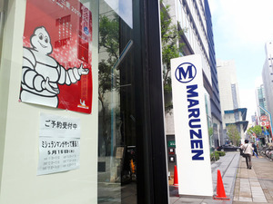 ミシュラン、東海版で3店が三つ星 名古屋メシの評価は:朝日新聞デジタル