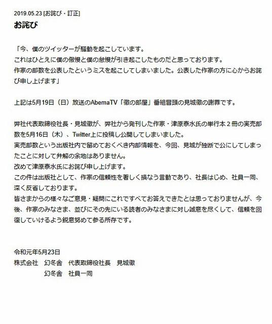 【文芸】幻冬舎、見城社長の実売部数ツイート謝罪 公式サイトに公表
