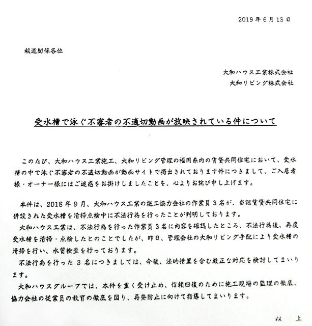 【福岡】「受水槽の中で泳いでまーす」…大和ハウスが謝罪文「心よりお詫び申し上げます」 ペットボトル飲料水を全戸に配布