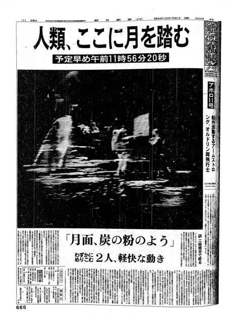 12月10号星座_アポロ11号月面着陸50年、当時の朝日新聞どう報じた [アポロ50年 ...
