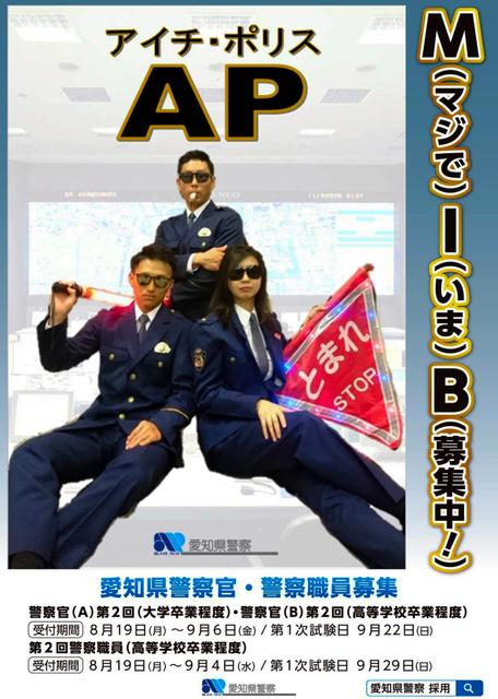 みんなマジで…「MIB」 愛知県警「ダサい」ポスター:朝日新聞デジタル