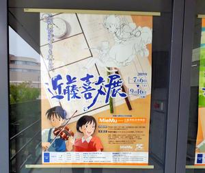 「この男がジブリを支えた。近藤喜文展」開催中の三重県総合博物館(MieMu:みえむ)。入り口でポスターの雫(しずく)と聖司がお出迎え=7月27日、津市
