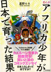 星野ルネさん著「まんが アフリカ少年が日本で育った結果」(毎日新聞出版)