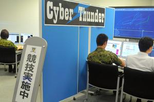 自衛隊と米軍が「サイバー競技会」 攻撃への対処力競う