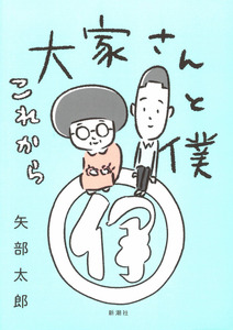 50歳の年の差を乗り越え、深めた交流 胸打つ別れのシーン 「大家さんと僕 これから」(矢部太郎)