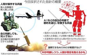 AI兵器、どこまで認める? 兵器自ら判断は禁止の指針:朝日新聞デジタル