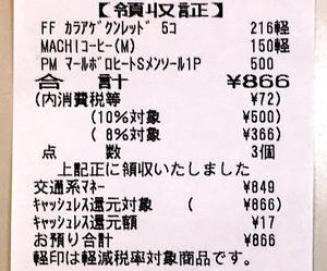 レシートに「イ」なら消費税10% 各社対応バラバラ:朝日新聞