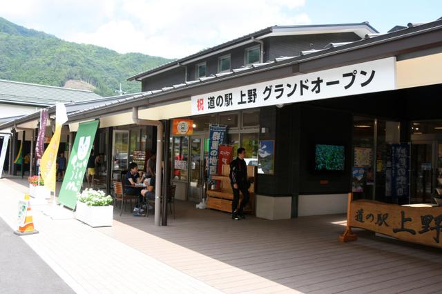駅 道 の 上 野村