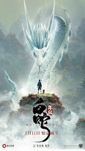 「白蛇:縁起」ポスター