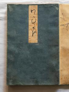 源氏物語の写本 - Textual tradition of The Tale of Genji ...