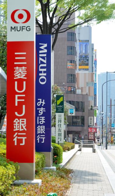 預金したら手数料を取られる? 銀行の常識は変わるのか:朝日新聞デジタル