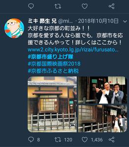 「#京都市盛り上げ隊 ミキ 画像」の画像検索結果