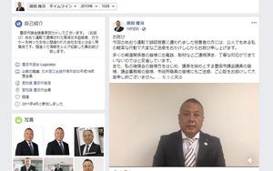 ガラケー女」デマ投稿の市議、FBで謝罪 提訴受け:朝日新聞