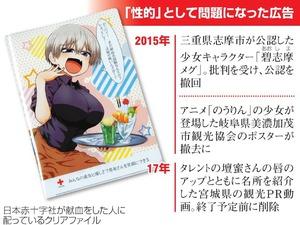 過度に性的」献血ポスターめぐり論争 日赤のねらいは:朝日新聞