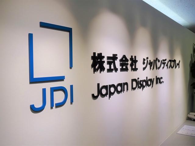 ディスプレイ 法人 ジャパン 監査