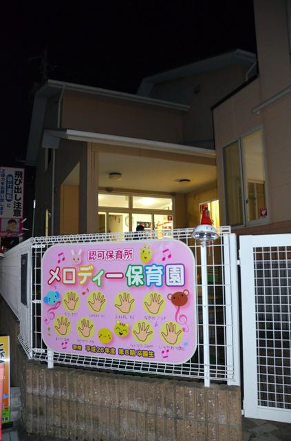 コロナ 保育園 神戸 西区 市