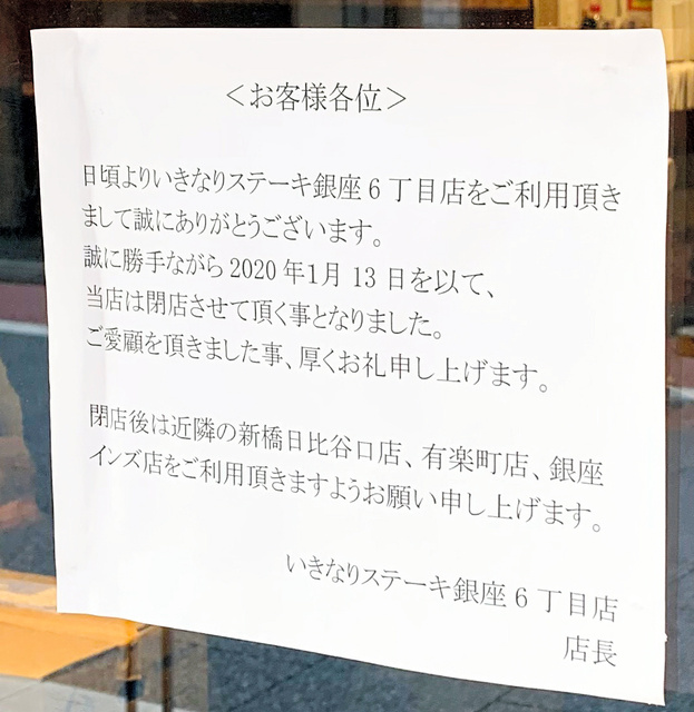 閉店する銀座6丁目店の貼り紙