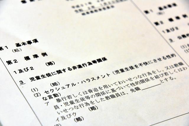会 教育 委員 岐阜 県