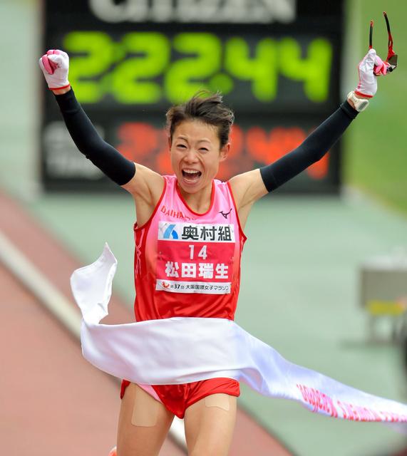 大阪 国際 女子 マラソン 2020