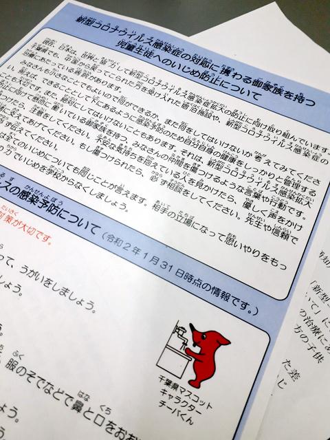 千葉 県 教育 委員 会
