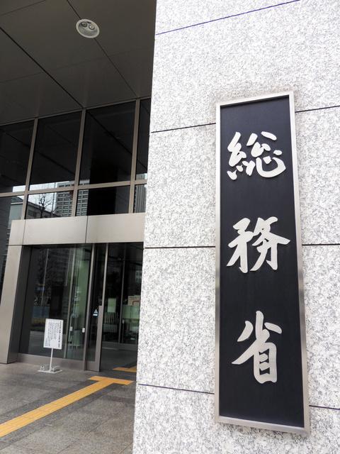 フェイクニュース、IT企業に自主対策促す 有識者会議:朝日新聞デジタル
