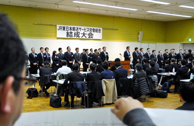 jr 東日本 輸送 サービス 労働 組合