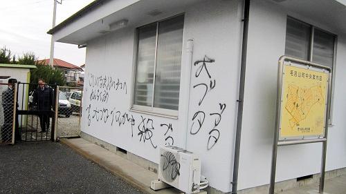コロナ 毛呂山 町
