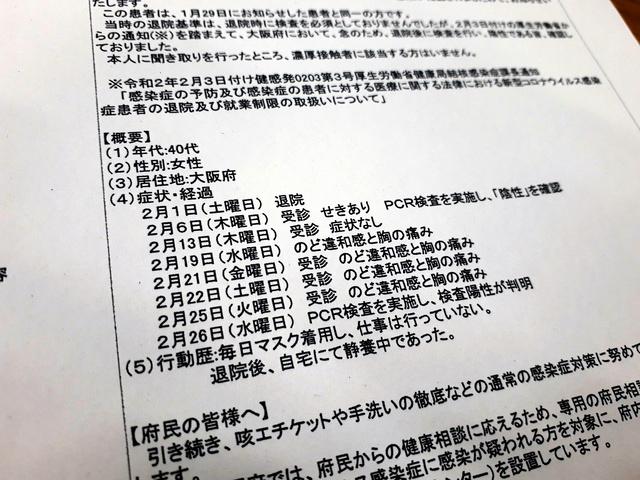 大阪 府 コロナ ウイルス 感染 者 最新
