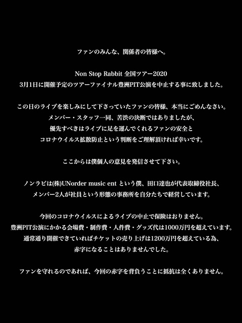 コロナ ライブ 中止