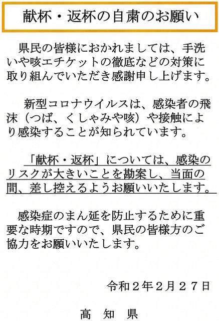 高知伝統の献杯・返杯、自粛 県「間接キス、リスク大」:朝日新聞デジタル