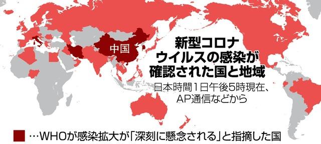 世界 感染 地図 ウイルス コロナ