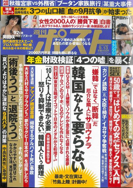嫌韓特集で連載降りた作家「ヘイト本は思想でなく凶器」:朝日新聞デジタル