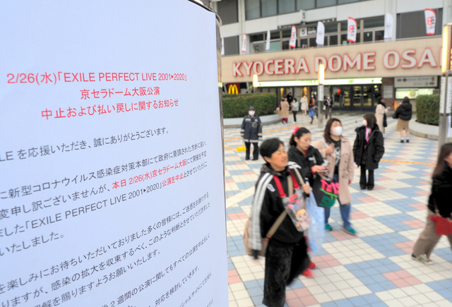 東京 ドーム イベント 中止 東京ドームスケジュール 東京ドーム 東京ドームシティ