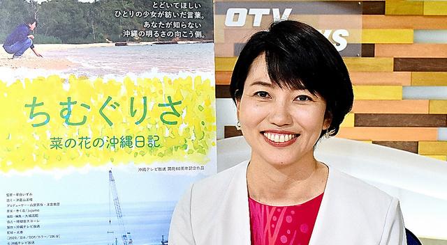 ひと)平良いずみさん 放送ウーマン賞に選ばれた沖縄のテレビ ...