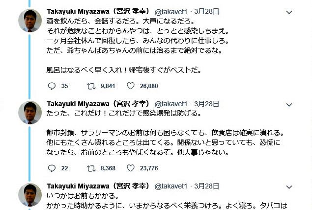 准 教授 宮沢 京 孝幸 大