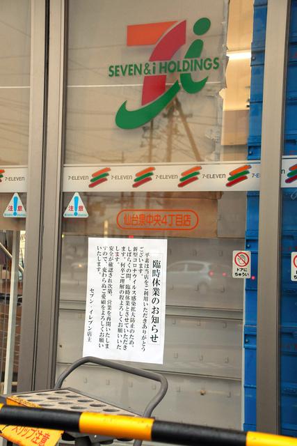 店名 仙台 クラスター