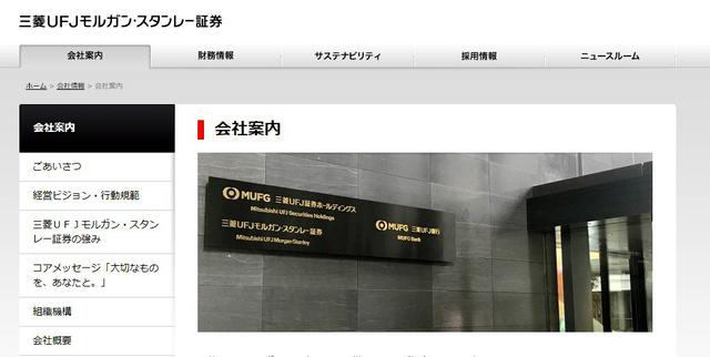 証券 ログイン スタンレー ufj モルガン 三菱 IPO/新規公開株式等 銘柄一覧|株式|三菱UFJモルガン・スタンレー証券