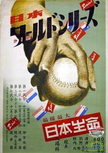 日本シリーズはワールドシリーズ?殿堂、家で学んでみた:朝日新聞デジタル