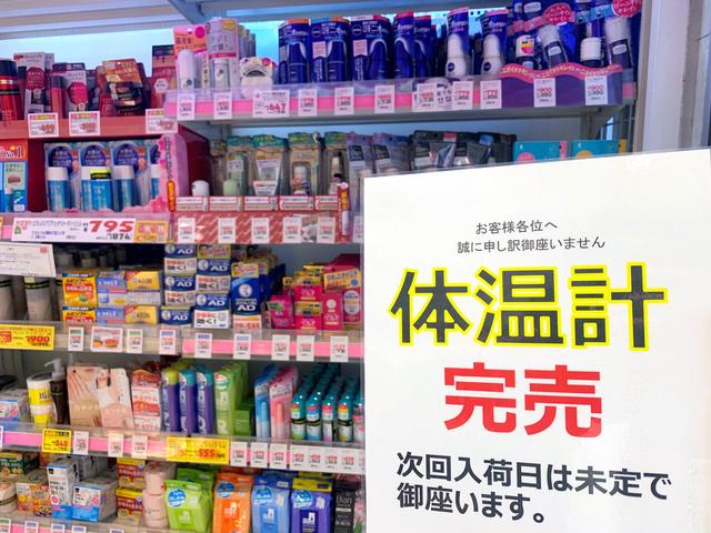 体温計 売っ て ない 体温計が買えない売ってない!売ってる店(薬局)や通販在庫あり店舗...