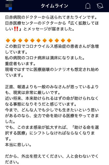日赤 総合 病院 デマ 【チェーンメール注意】「日赤総合病院のドクターからシェアされてき...