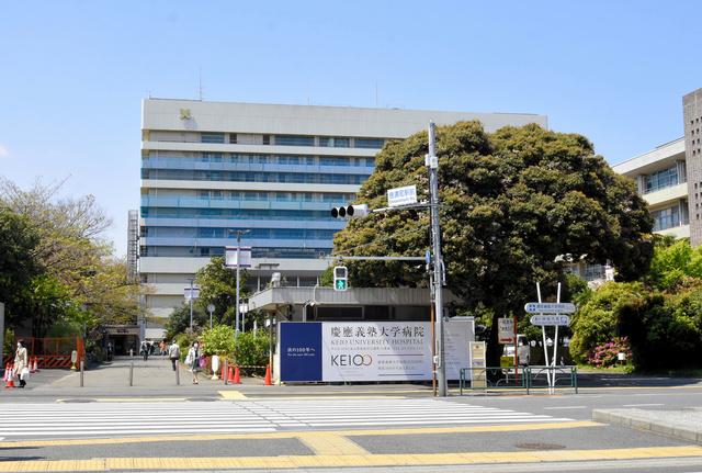 慶應 病院 院内 感染
