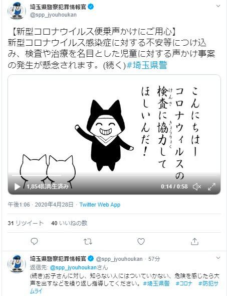 埼玉 県 感染 者 数
