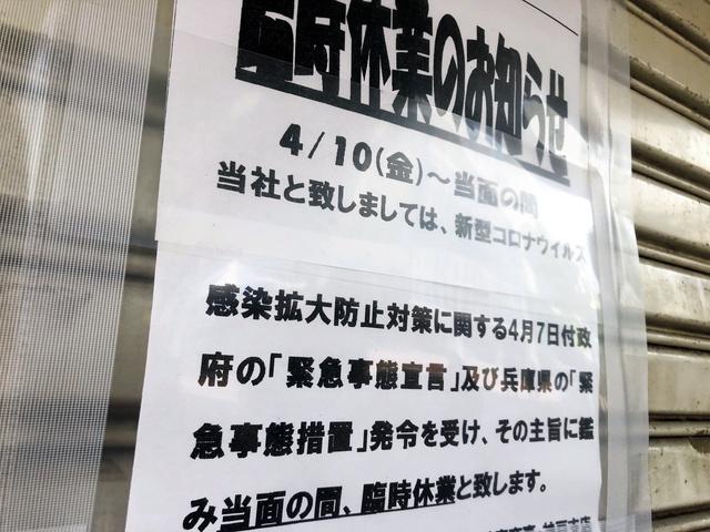 緊急 事態 解除 兵庫 県 宣言 兵庫の緊急事態宣言解除 新型コロナ感染26人
