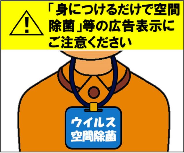 ぶら下げる 首 効果 から 除 菌