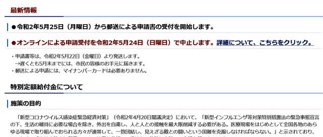 円 金 万 高松 市 10 給付