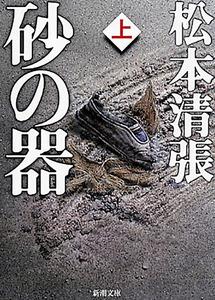 砂の器(上)(新潮文庫)