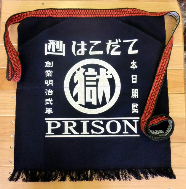 「マル獄」の技で医療ガウン 少年刑務所の受刑者手作り